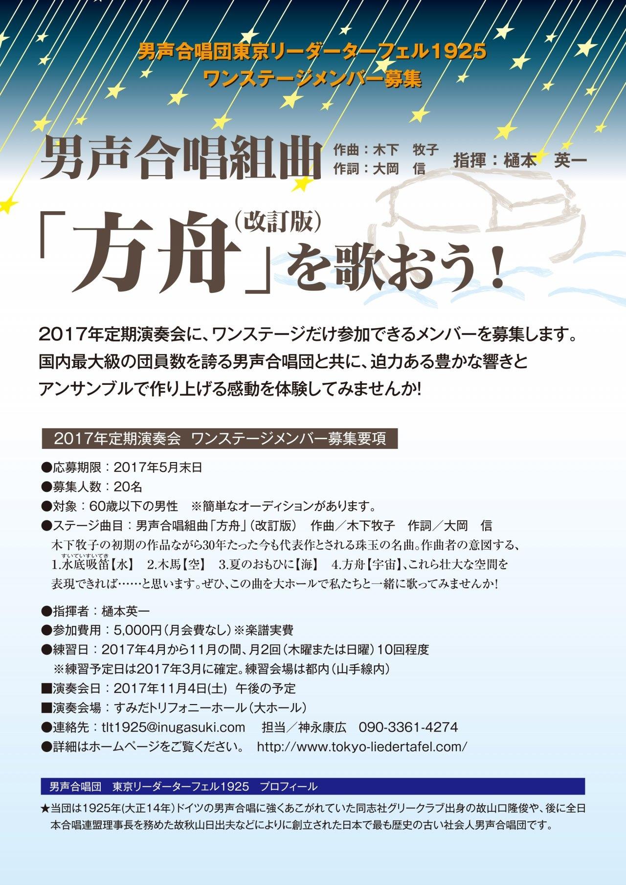 TLT2016定演チラシうら-F2