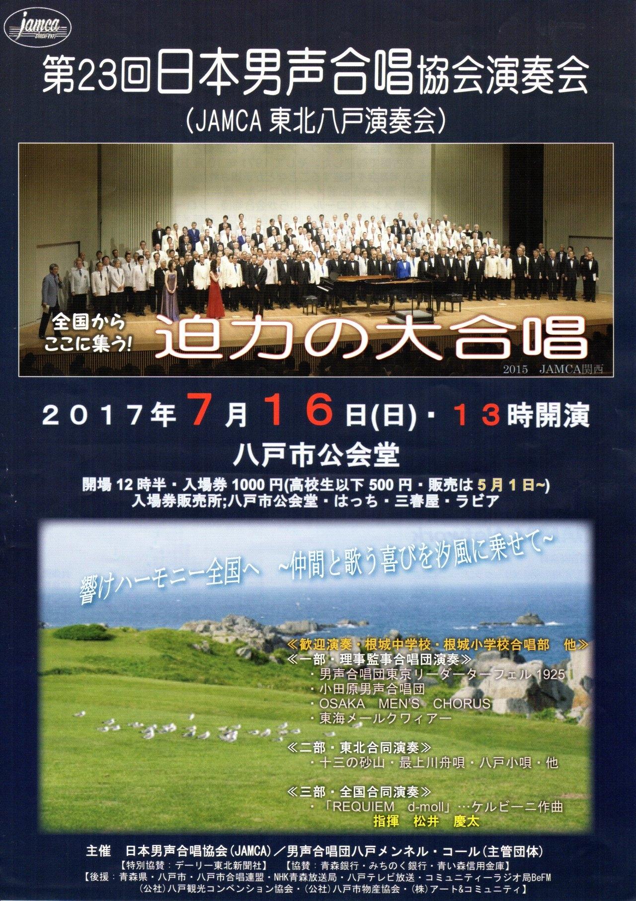 2017年7月日本男声合唱協会(JAMCA)東北八戸演奏会チラシ