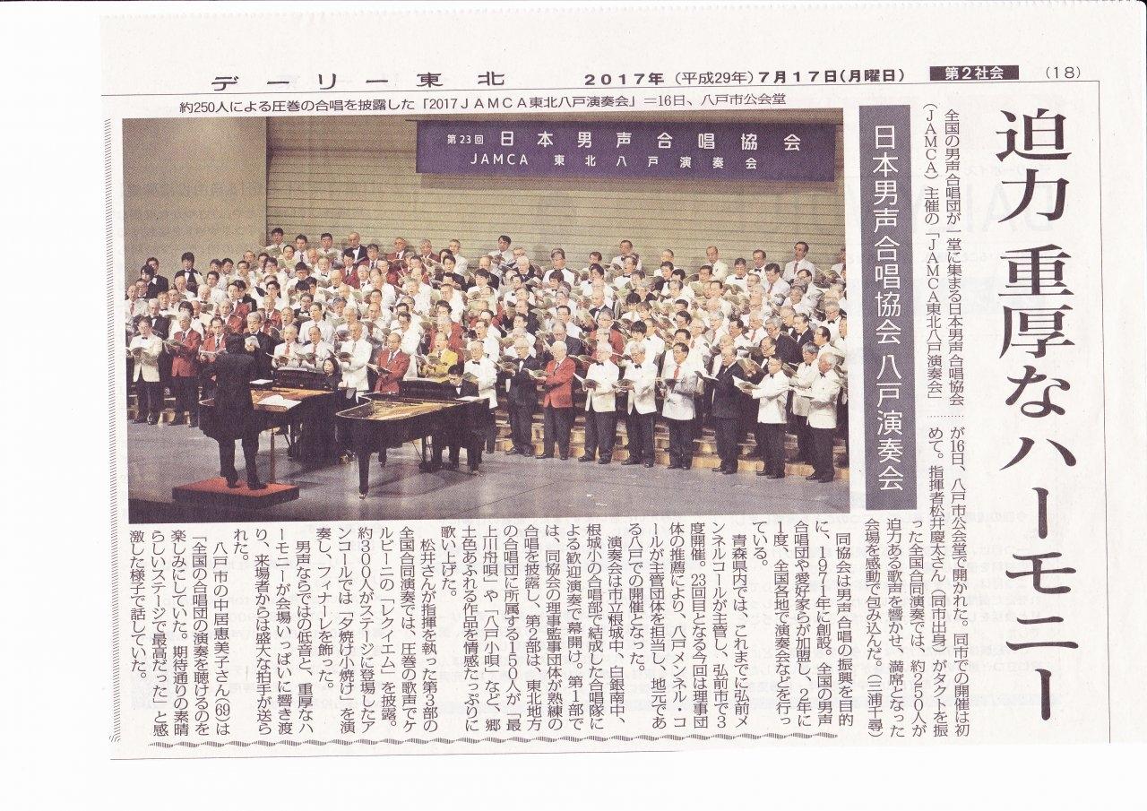 20170717デイリー東北記事JAMCA東北八戸演奏会