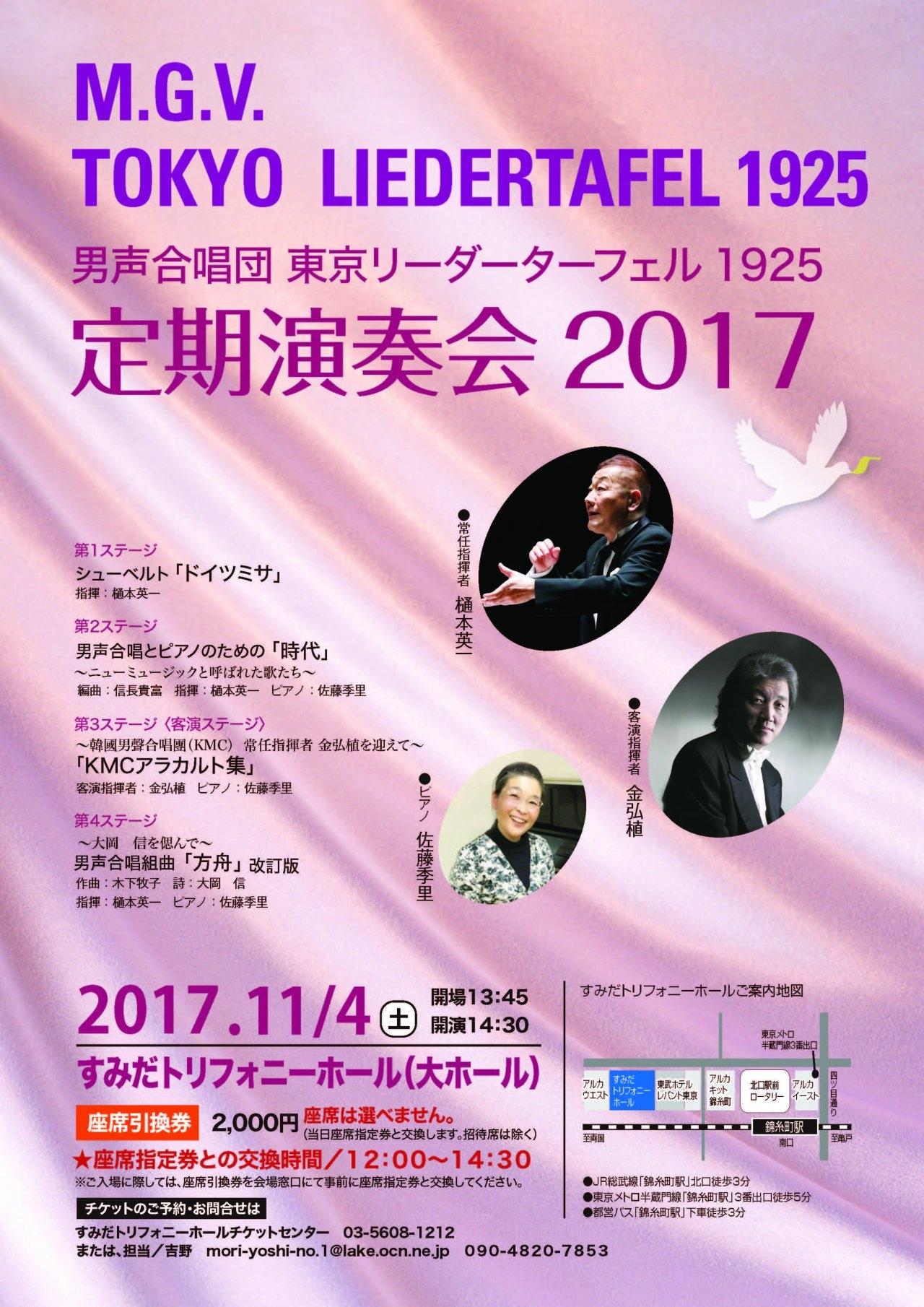 男声合唱団東京リーダーターフェル1925 定期演奏会2017 当日に座席指定券と交換することになったチラシです