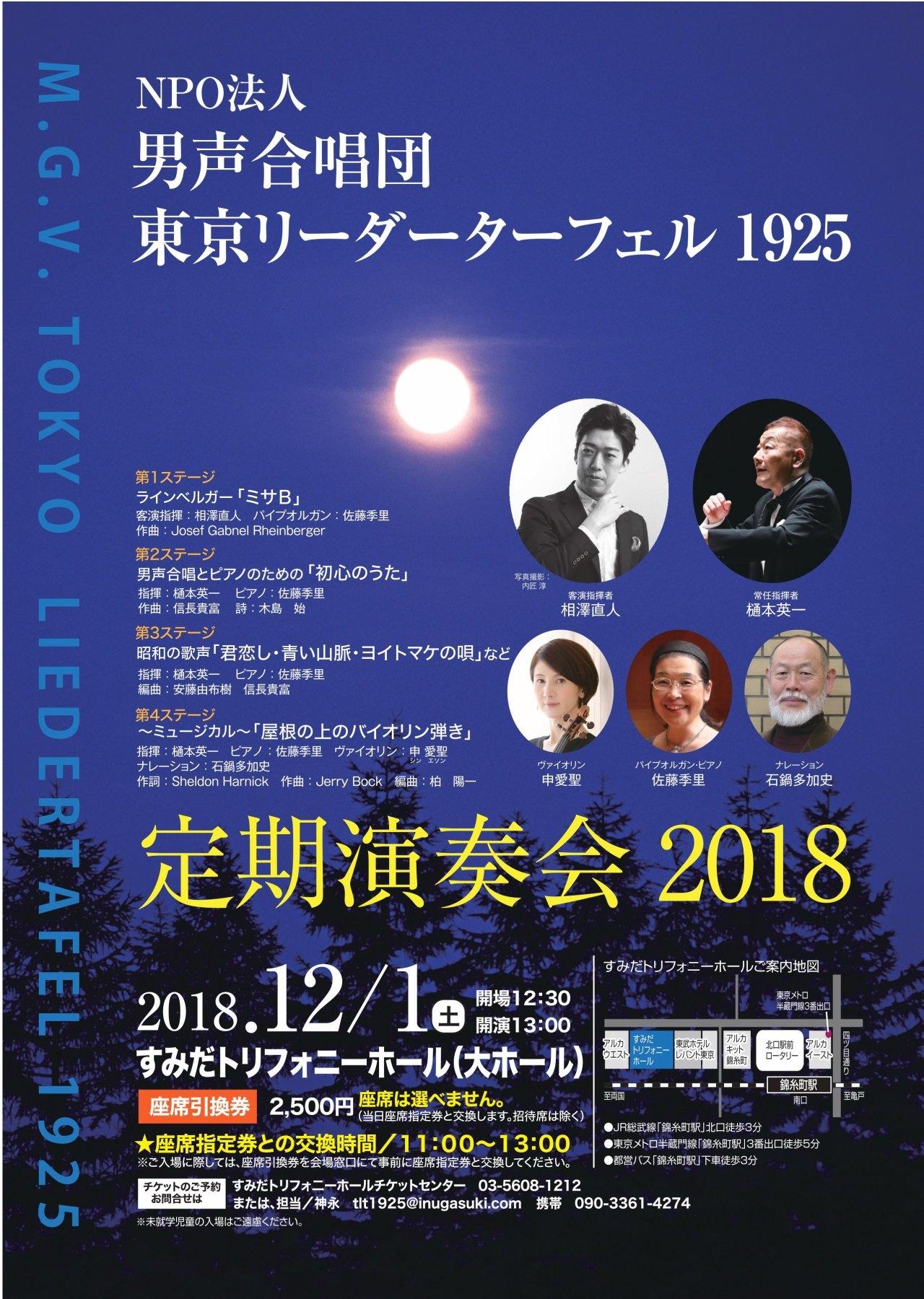 男声合唱団東京リーダーターフェル1925定期演奏会2018